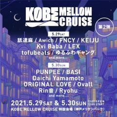〈KOBE MELLOW CRUISE 2021〉第2弾出演者にAwich、tofubeats、ゆるふわギャング、BASI決定
