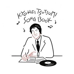 3/24リリースのトリビュート『筒美京平SONG BOOK』収録2曲が3/1ラジオ初オンエア決定