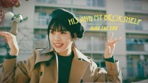 """アイナ """"みんなで歌いたい""""「彼と私の本棚」MV公開"""