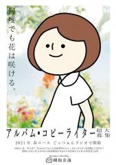 関取 花、AL『新しい花』リリース記念『帰ってきたごっつぁんラジオVol.5』を緊急生放送決定