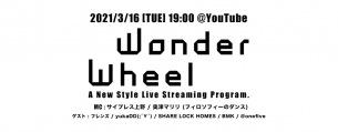 3DCGYouTube LIVE番組『WONDER WHEEL』に、フレンズらのゲスト出演