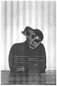 折坂悠太が有観客でのワンマンライヴ東京・大阪で開催決定