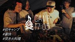 焚き火×キャンプ飯×ライヴを届けるYouTubeチャンネル「CAMP17:05」開設、初回はTENDOUJIが出演