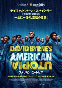 デイヴィッド・バーン × スパイク・リー映画『アメリカン・ユートピア』日本公開決定