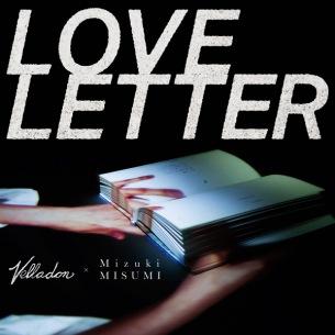 Velladonと詩人・三角みづ紀によるAL『Love Letter』3/14デジタルリリース