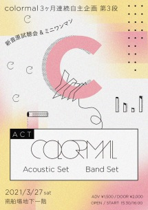 colormalの自主企画第三弾、アコースティック・セットとバンド・セットのミニ・ワンマンで開催