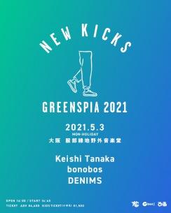 Keishi Tanaka、初夏の大阪でアウトドアイベントを開催決定