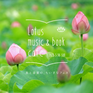 本と音楽のちいさなフェス〈Lotus music & book cafe '21〉開催決定