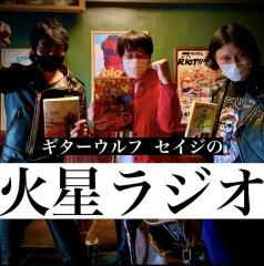 ギターウルフ セイジのPodcastに映画「あの頃。」原作者、劔樹人出演