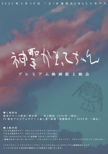 神聖かまってちゃん、4/10(土)にプレミアム映画館上映会の開催が決定