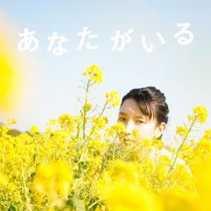 """【急上昇ワード】南壽あさ子、大切な日常を歌った """"あなたがいる"""""""