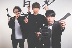 SAKANAMON、ネクライVo&Gt.もっさが歌唱参加した「かっぽじれーしょん」MV公開
