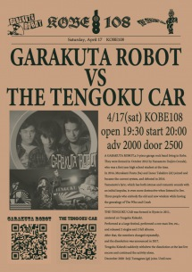 がらくたロボット、今年10周年のTHE天国カーと神戸でレコ発2マン決定