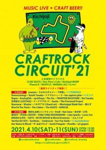 音楽とクラフトビールのサーキットイベント『CRAFTROCK CIRCUIT '21』吉祥寺6ライヴハウスで開催決定