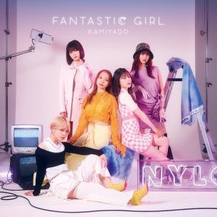 神宿、ニューSG「FANTASTIC GIRL」デジタルリリース決定