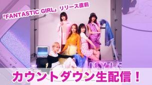 """神宿 ニューシングル""""FANTASTIC GIRL""""発売記念カウントダウン生配信開催"""