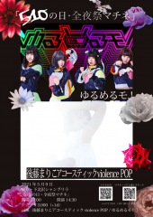 後藤まりこが5/9に1日2公演の全夜祭を開催