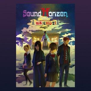 【急上昇ワード】Sound Horizon、ファン待望の『絵馬に願ひを!』楽曲ハイレゾ配信開始