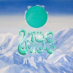 Utena Kobayashi、本日3/31(水)コンセプトアルバム『6 roads』がリリース