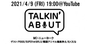 4/9配信の音楽トーク番組『TALKIN' ABOUT』PIGGS、SUPER☆GiRLSら出演