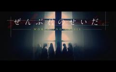 """ぜんぶ君のせいだ。""""WORLD END CRISIS""""MV公開&再新録AL2作目6/2リリース"""