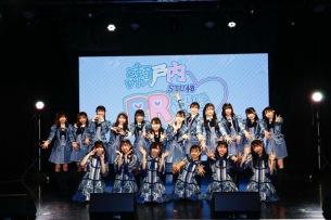 STU48瀬戸内PR部隊が第2回定期公演「≠ME」との対バンを実施