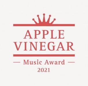 """""""APPLE VINEGAR -Music Award-""""2021年選考会前半の模様を特設サイトに公開"""