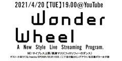 「WONDER WHEEL」ゲストに小林うてな、macicoなど多彩な全6アーティストが決定