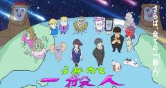 うみのて、3rdアルバムから「一般人」アニメMV公開 Gtムルアイが作画&笹口騒音が監督・編集