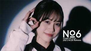 声優 伊藤美来が8thシングル「No.6」MV公開