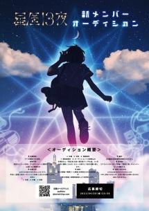 星歴13夜が新メンバーオーディション開催を発表