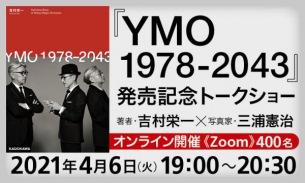 吉村栄一 × 三浦憲治『YMO1978-2043』発売記念トークショー 4/6開催