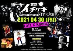 Let's Go MAKOTOØ'S 初有観客ライヴ開催 ゲストVoに中村義人、岡田ヨシアキ、AKIRA