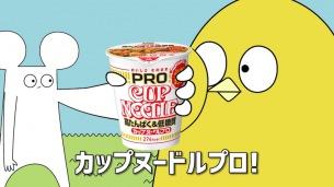 眉村ちあき「顔ドン」替え歌による日清食品「カップヌードルPRO 高たんぱく&低糖質」TV-CMが完成