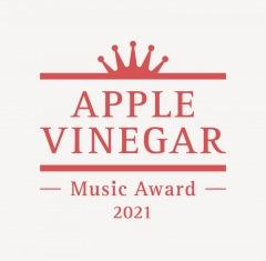 """APPLE VINEGAR -Music Award-""2021年大賞に2作品が決定"