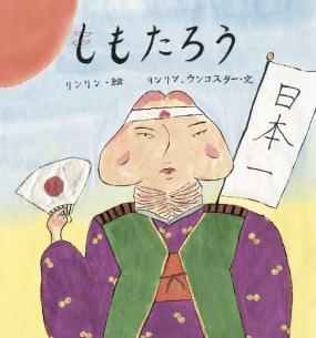 BiSHリンリン作画、18禁 (?) 絵本『し(も)もたろう』緊急発売決定