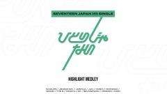 SEVENTEEN、「ひとりじゃない」全収録曲のハイライト・メドレー公開