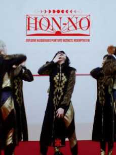 EMPiRE本日デジタル配信開始の「HON-NO」MV公開