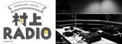 作家・村上春樹DJによる『村上RADIO』月イチレギュラー決定