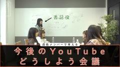 透色ドロップ、メンバーだけのYouTube企画会議でレア企画爆誕?