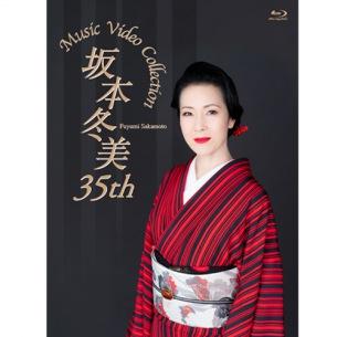 デビュー35周年の坂本冬美、11年ぶりのMV集は全35曲収録