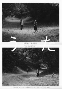 灰野敬二と蓮沼執太によるコラボライヴが5/16(日) WWW Xにて開催決定