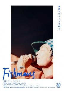 『映画:フィッシュマンズ』ポスター&予告映像公開