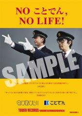 くるりがことでん制服を着て「NO ことでん, NO LIFE!」ポスターに登場