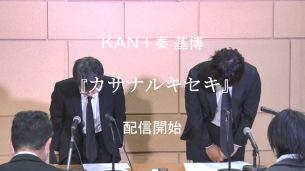 """KAN+秦 基博、""""謝罪会見""""で「カサナルキセキ」配信リリースを発表"""