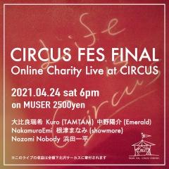 明日配信のオンライン・チャリティライヴ『CIRCUS FES FINAL』よりライヴ写真公開