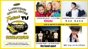 KEENのYouTube 1周年特番にCHAI、Kan Sano、the band apartが出演