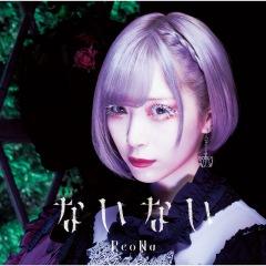 【急上昇ワード】ReoNa、TVアニメ『シャドーハウス』ED「ないない」リリース