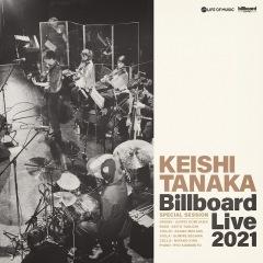 Keishi Tanaka、一夜限りのスペシャルライヴセッション音源を本日デジタルリリース