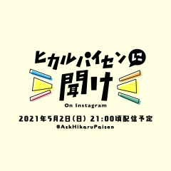 宇多田ヒカルの「ヒカルパイセンに聞け!」が1年ぶりに復活